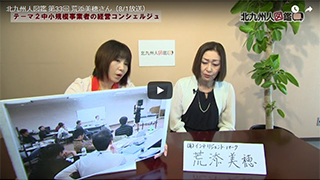 jcom 北九州人図鑑に出演いたしました