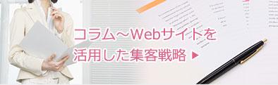 Webサイトを活用した集客戦略