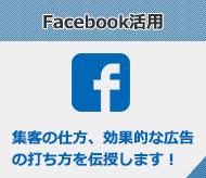 Facebook活用