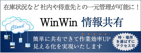 WinWin情報共有システムでサービス生産性向上