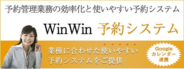 予約管理業務の効率化と使いやすいWinWin予約システム