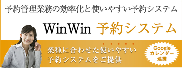 WinWin予約